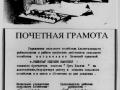 Почетная грамота Рыжикову Евдокию Ивановну