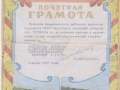 Почетная грамота Потрясова А.А.