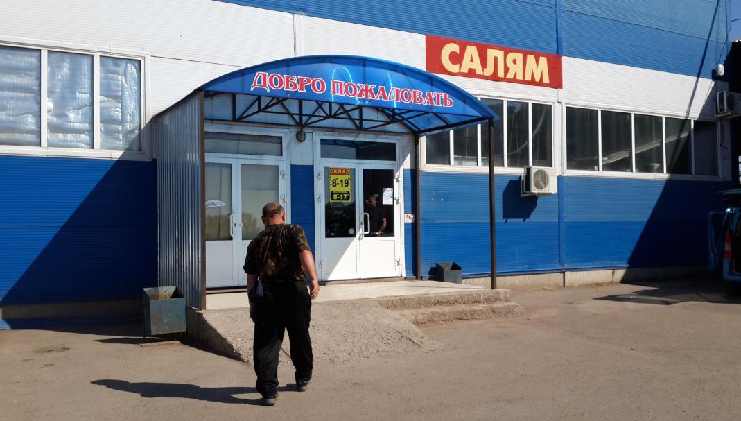 """Магазин """"Салям"""" в колхозном рынке"""