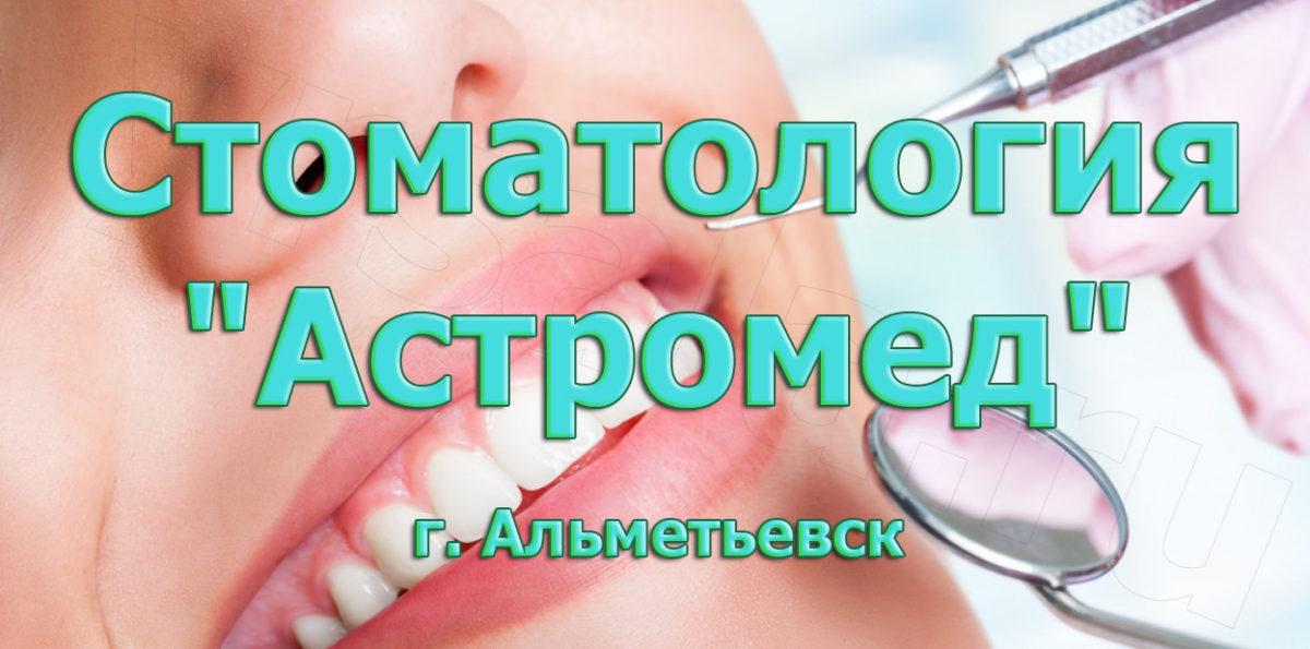 Стоматология Астромед, г. Альметьевск